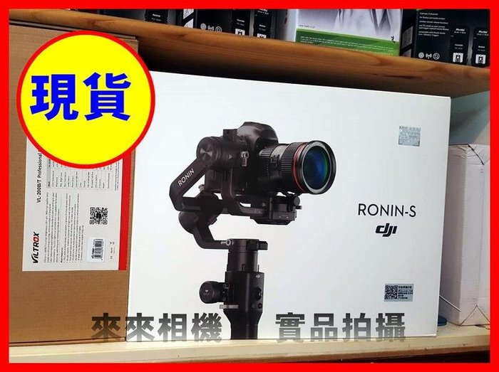 來來相機 DJI 專業手持雲台 Ronin-S 公司貨 現貨