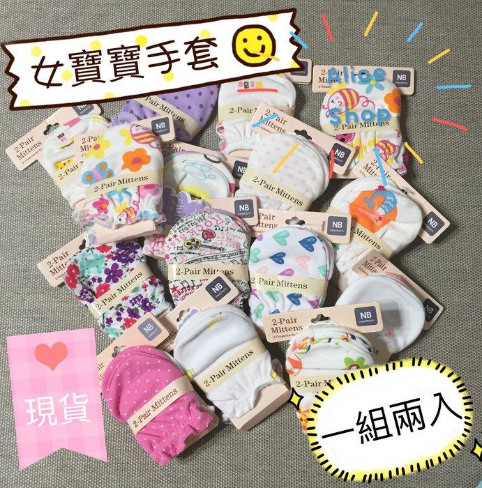 Alice Shop 【現貨】外銷歐美款式/嬰兒純棉防抓手套/防護初生寶寶抓傷小臉