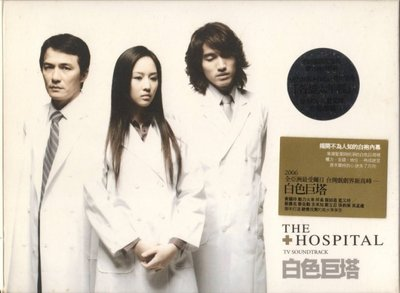 白色巨塔 電視原聲帶 CD。THE HOSPITAL TV SOUNDTRACK