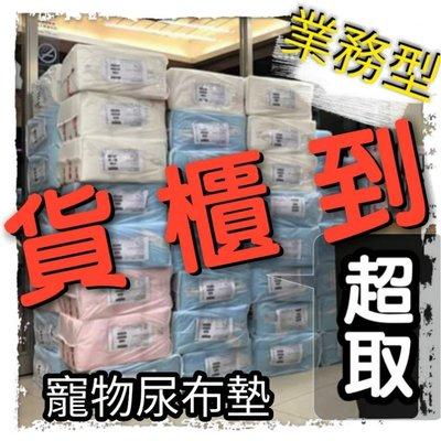 【所有尺寸大量現貨】【一箱8包宅配只要972  !!!】業務型寵物尿布墊 (裸包)