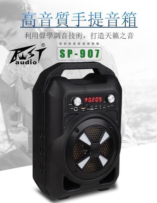 「小巫的店」實體店面*(SP-907N)DAYEN攜帶型音箱喇叭~多功能.可手提USB.教學,會議,跳舞