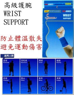 護腕*男女超薄運動護具防止體溫散失避免運動傷害冷氣房空調房保健護具 抵外來壓力或緩和肌腱關節突然受到的沖擊和劇烈扭動