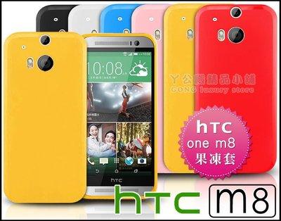 [190 免運費] 新 htc one m8 繽紛果凍套 / 保護套 手機套 手機殼 保護殼 布丁套 5吋 htc ne