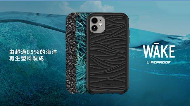 LifeProof iPhone 11 Pro/Max Wake系列防摔環保殼 台灣公司貨