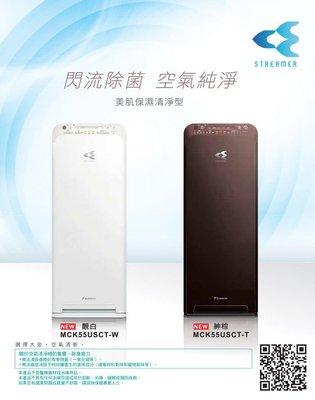 ~☆電器Easy購☆~DAIKIN大金美肌保濕型空氣清淨機MCK55USCT棕色/白色
