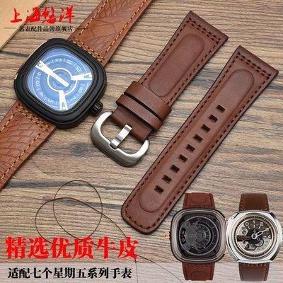 手錶配件 飾品 手錶帶皮帶 適配SEVENFRIDAY7個七個星期五P1/P2/P3/S2/M2B原裝款
