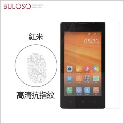 《不囉唆》紅米 高清抗指紋保護貼(前) 手機螢幕保護膜(不挑色/款)【A276306】