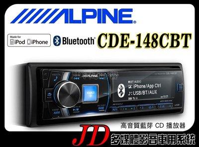 【JD 新北 桃園】ALPINE CDE-148CBT CD/MP3/USB/藍芽/IPHONE.IPOD 高音質主機