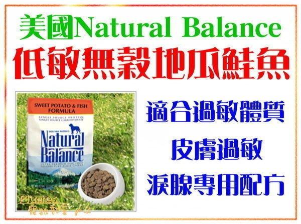 【Plumes寵物部屋】美國Natural Balance《N.B低敏無穀地瓜鮭魚全犬配方-原顆粒》4.5磅-可超取