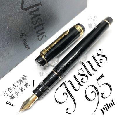 =小品雅集= 日本 Pilot 百樂 JUSTUS 95 14K金 可調筆尖軟硬 鋼筆(網紋款)