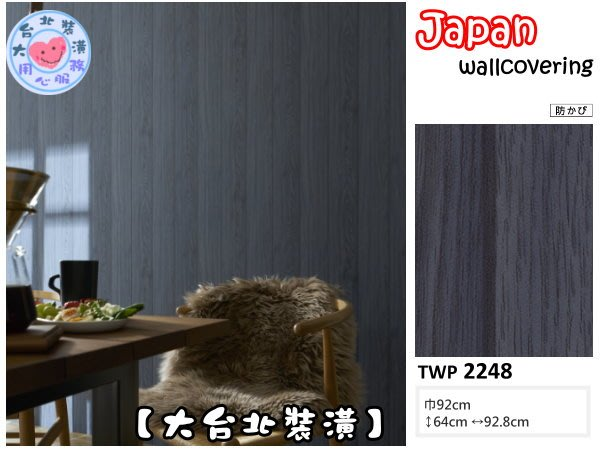 【大台北裝潢】日本進口壁紙TWP* [ 表面強化 ] 仿建材 平面沉穩木條 (3色) | 2246-2248 |