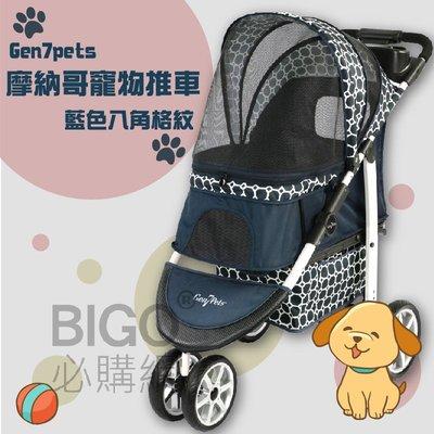 【寵物嚴選】Gen7pets 摩納哥寵物推車-深藍八角格紋 鋁合金 外出推車 安全 大容量置物籃 透氣網窗 寵物扣繩