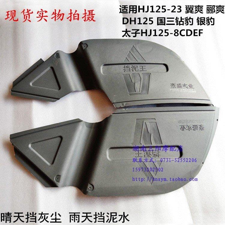 擋泥板摩托車后輪側擋泥板擋雨板擋灰板適用于DM125/DM150 DA/DH125/150