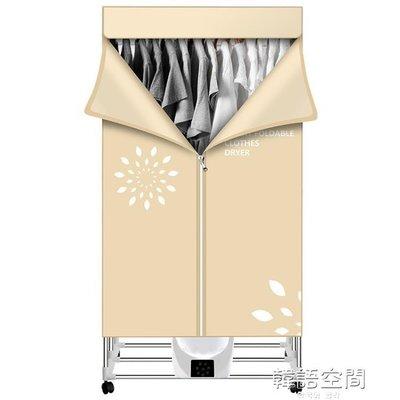 乾衣機 烘乾機折疊式家用小型靜音內衣消毒機烘衣機取暖器