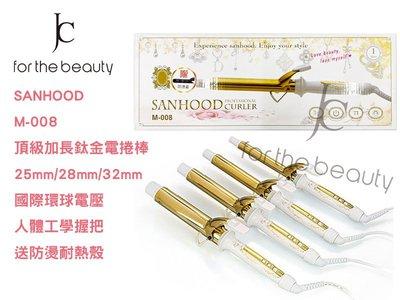 『JC shop』SANHOOD CURLER M-008 加長鈦金電捲棒 捲髮造型 四規格 圓棒