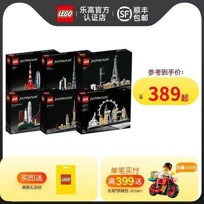 樂高lego建築系列拼裝玩具 上海天際線21039 倫敦21034 悉尼21032