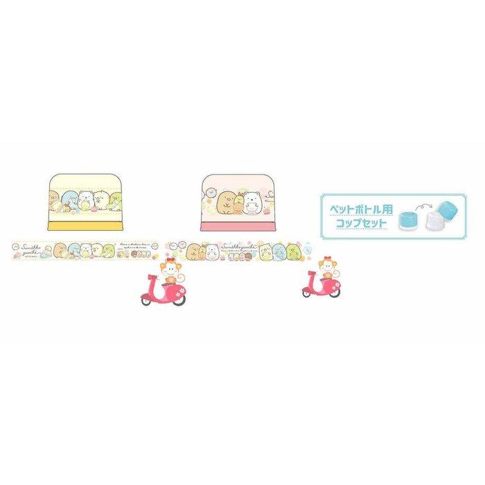 {阿猴達可達}日本空運 Sumikko gurashi 角落生物 角落精靈 寶特瓶 兩用隨身瓶蓋杯 瓶蓋隨身杯 蓋子水杯