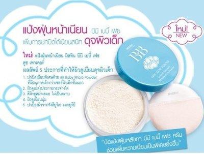 泰國曼谷 Mistine baby BB蜜粉 定妝平滑肌膚透氣微分子粉末