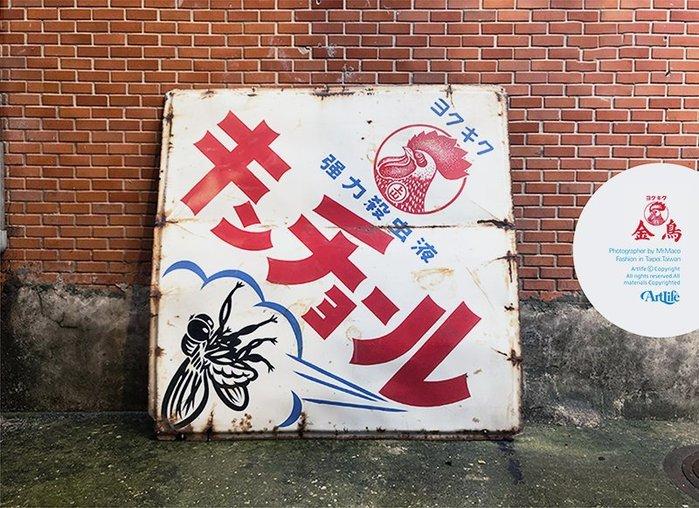 ArtLife @ 金鳥 かとりせんこう ホーロー看板 強力殺虫液 琺瑯看板 日本 金鳥蚊香 鐵製看板 白