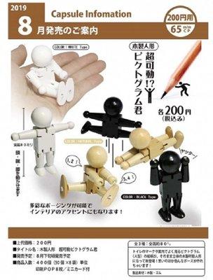 【奇蹟@蛋】預約09-10月新品BEAM(轉蛋)超可動掌中人形 全3種整套販售