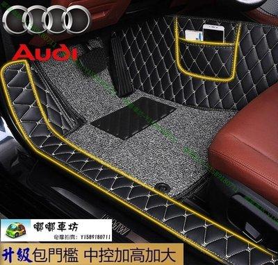 免運 奧迪 3D立體腳踏墊 A1 / A3 / S3 / RS3 / A4 / S4 / RS4 包門檻 地墊