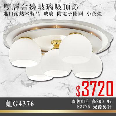 虹【阿倫燈具】(YG4376) 雙層金邊玻璃吸頂燈 進口耐熱木製品 玻璃 附電子開關 小夜燈 E27*5 光源另計
