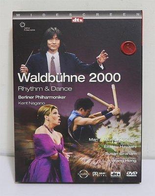 2000年柏林愛樂森林音樂會-節奏與舞韻 DVD│JINGO 金革古典