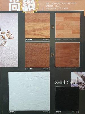 美的磚家~特價!尚讚塑膠地磚DIY塑膠地板~美觀經濟耐用~超便宜~45cm*1.5m/m每坪400元 黑白色每坪450元