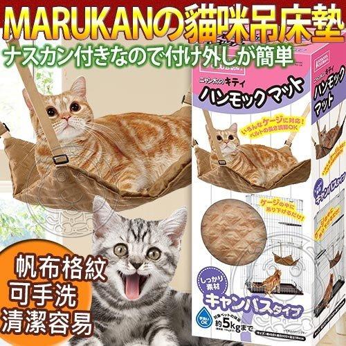 【🐱🐶培菓寵物48H出貨🐰🐹】日本Marukan》2way遊戲貓咪吊床墊-帆布CT-334特價569元