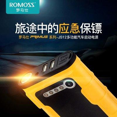 ROMOSS 羅馬仕 JS12 汽車應急啟動電源 充電寶 12000毫安培12V備用電瓶打火器