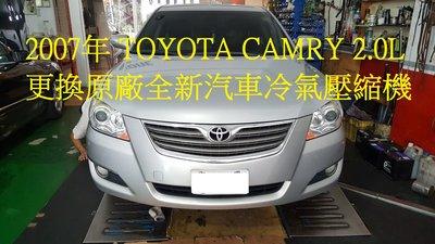 2007年出廠 TOYOTA CAMRY 2.0L 更換原廠全新汽車冷氣壓縮機   五股  陳先生  下標區