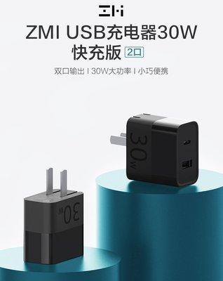 ZMI 紫米30W雙口充電器