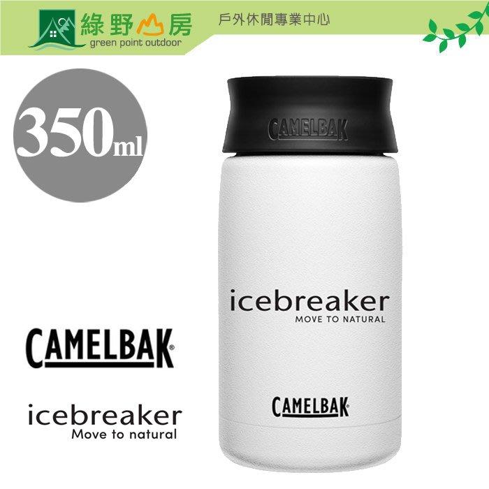 綠野山房》CAMELBAK 美國 icebreaker 聯名款保冰/溫隨行杯350ml 白 CB2319102135