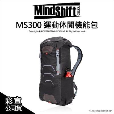 【薪創台中】MindShift 曼德士 運動休閒機能包 16L MS300 灰黑色 雙肩 後背包 攝影包 相機包