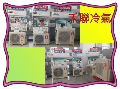 禾聯變頻1對1冷氣沼氣防護R32冷媒H...