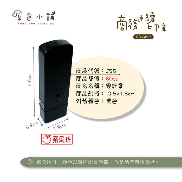 ☁️原色小舖☁️ J55 會計章/連續印章/光敏印章/工商章/印面0.5x1.5cm