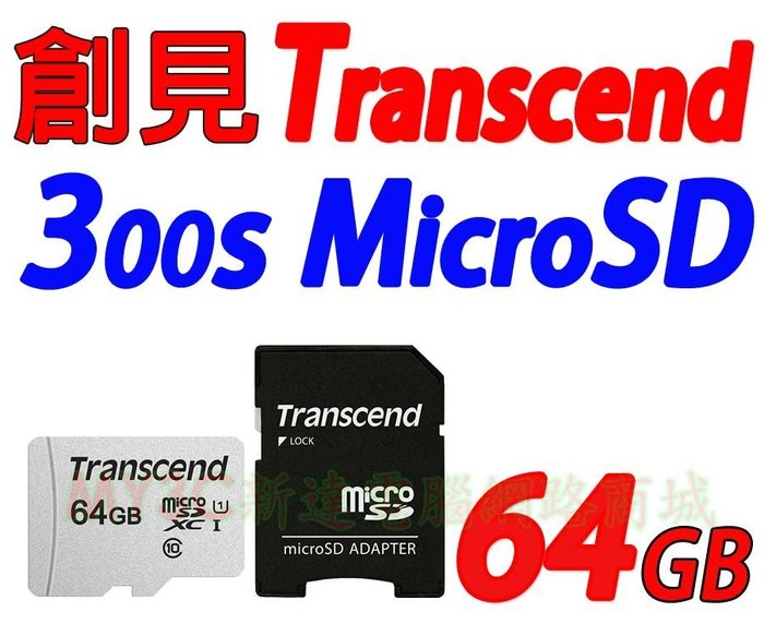 創見 記憶卡 64G Micro SD 64GB U1 300S 另有 威剛 SanDisk 16G 32G 128G