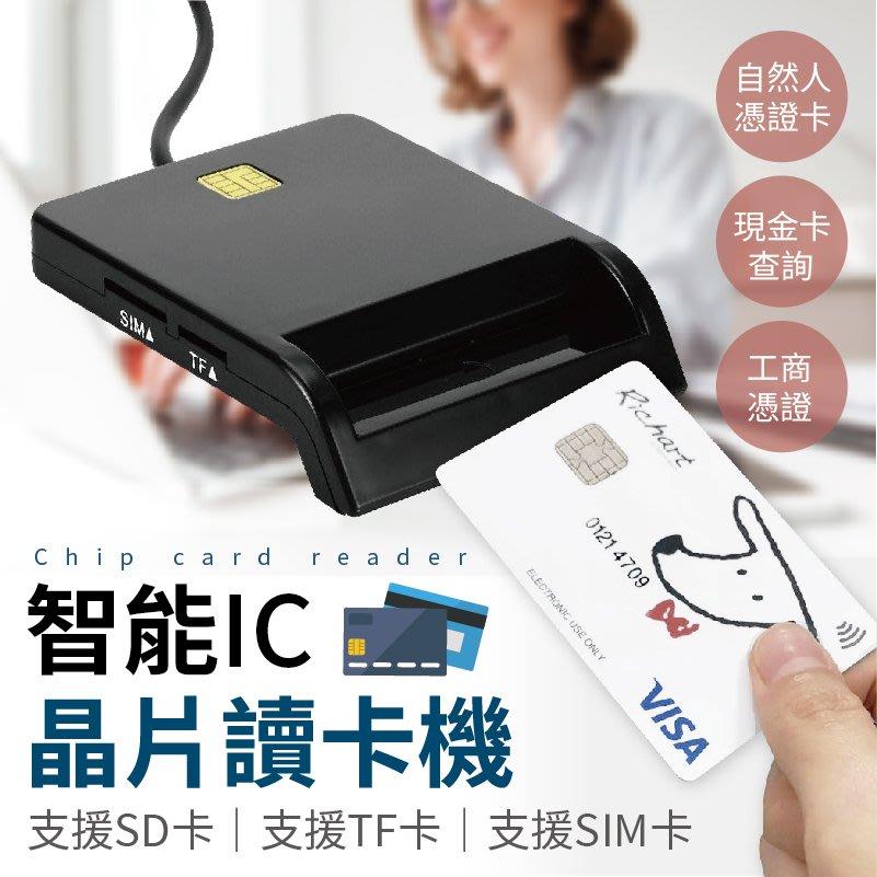 【四合一功能!輕鬆報稅轉帳】智能IC晶片讀卡機 金融卡讀卡機 晶片讀卡機 IC讀卡機 讀卡機