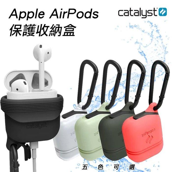 公司貨 CATALYST Apple AirPods 無線 耳機 充電 防水殼 三防 保護殼 蘋果 軍用 防撞 收納包