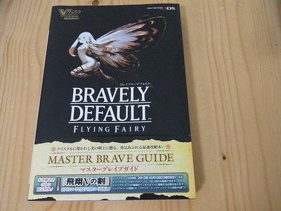 【小蕙生活館】日文攻略 ~ (3DS)Bravely Default Flying Fairy勇氣默示錄 ~ 攻略指南