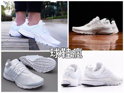 ㊣☆球鞋瘋☆㊣Nike Air Presto Essential 全白 魚骨 慢跑休閒鞋 848187-100 彰化縣