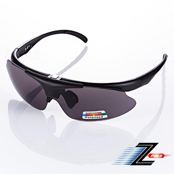 【視鼎Z-POLS】強化頂級可掀可配度設計 霧黑配Polarized偏光鏡片 專業級運動偏光鏡!盒裝全配!