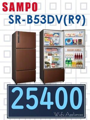 【網路3C館】原廠經銷,可自取【來電批價25400】SAMPO聲寶530公升變頻三門冰箱 電冰箱SR-B53DV(R9)