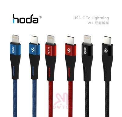 光華商場。包你個頭【Hoda】USB-C To Lightning W1 尼龍編織 快速充電 傳輸線 PD 18W(1M