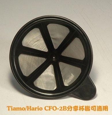【ROSE 玫瑰咖啡館】錐型 不鏽鋼 濾網馬克杯 咖啡杯皆適用..TIAMO /HARIO CFO-2B 分享杯 皆可用