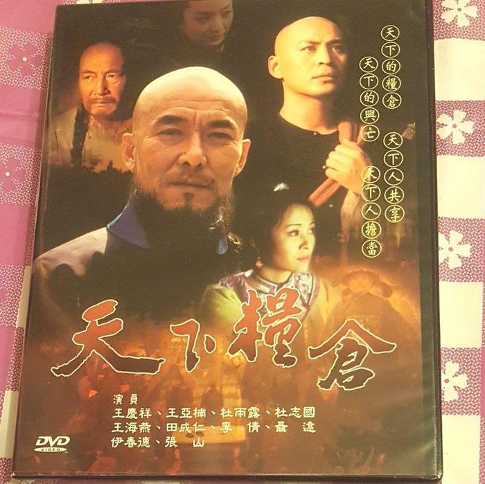 天下糧倉~DVD