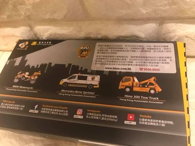 香港汽車會100週年紀念