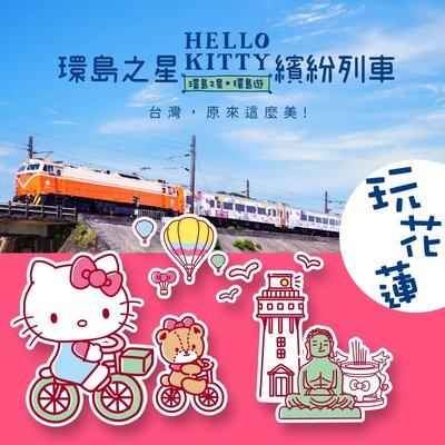 環島之星Hello Kitty繽紛列車玩花蓮3日或2日-IG打卡景點-適合小家庭親子.家族旅遊每人5900起歡迎洽詢