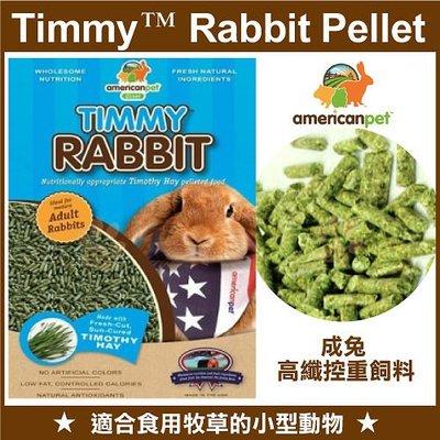 *WANG*美國APD《Timmy™ Rabbit Pellet  成兔高纖控重飼料》5磅( 2.27kg)
