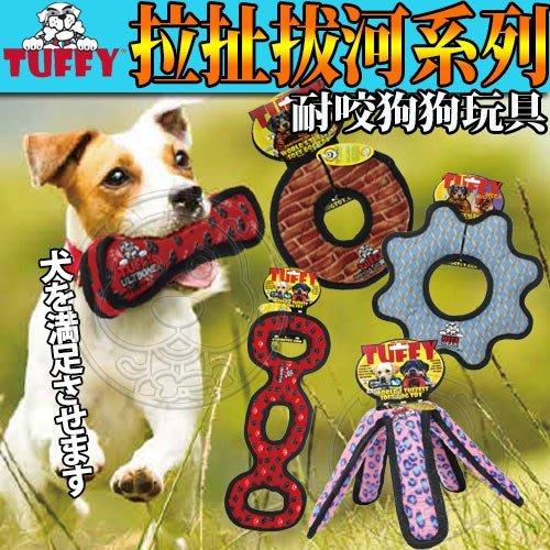 【🐱🐶培菓寵物48H出貨🐰🐹】美國TUFFY》耐咬狗狗玩具拉扯拔河系列(L號) 特價569元